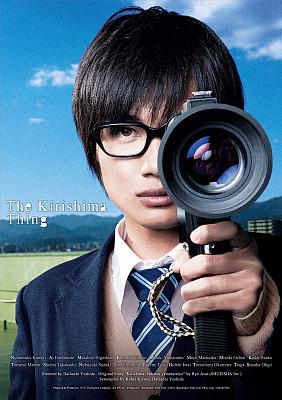 The-kirishima-thing-poster